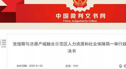 人社局:律师没有调查取证权;法院判决:拒绝律师调查取证违法!