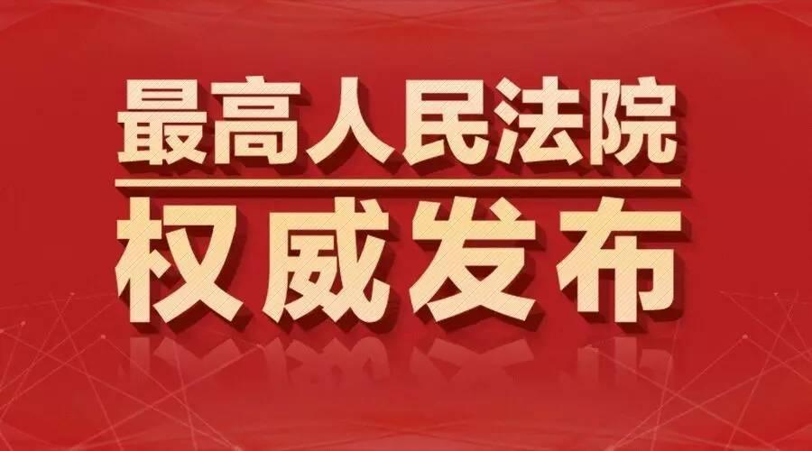 最高人民法院关于全面加强知识产权司法保护的意见【法发〔2020〕11号】